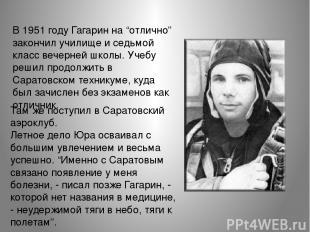 """В 1951 году Гагарин на """"отлично"""" закончил училище и седьмой класс вечерней школы"""