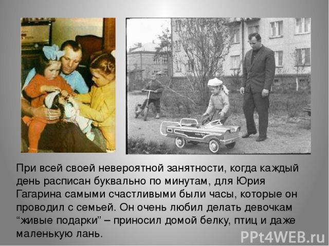 """При всей своей невероятной занятности, когда каждый день расписан буквально по минутам, для Юрия Гагарина самыми счастливыми были часы, которые он проводил с семьей. Он очень любил делать девочкам """"живые подарки"""" – приносил домой белку, птиц и даже …"""