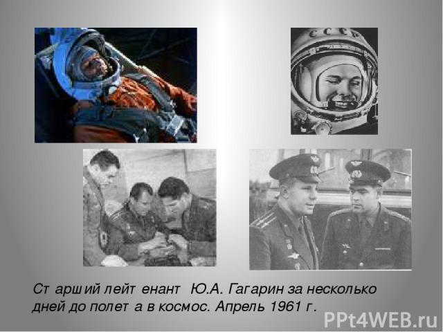 Старший лейтенант Ю.А. Гагарин за несколько дней до полета в космос. Апрель 1961 г.