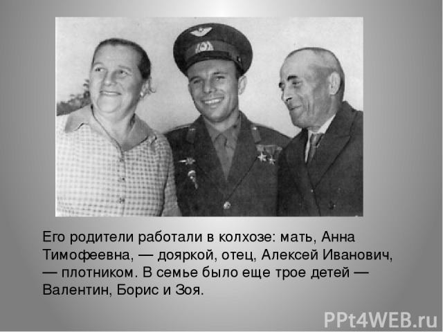 Его родители работали в колхозе: мать, Анна Тимофеевна, — дояркой, отец, Алексей Иванович, — плотником. В семье было еще трое детей — Валентин, Борис и Зоя.
