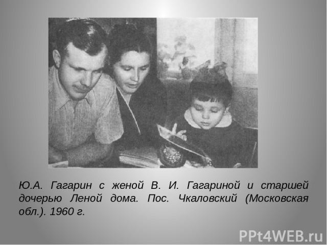 Ю.А. Гагарин с женой В. И. Гагариной и старшей дочерью Леной дома. Пос. Чкаловский (Московская обл.). 1960 г.