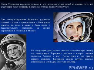 Полет Терешкова перенесла тяжело, и это, вероятно, стало одной из причин того, ч