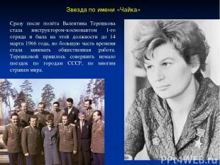Звезда по имени «Чайка» Сразу после полёта Валентина Терешкова стала инструкторо