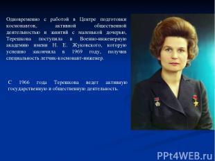 Одновременно с работой в Центре подготовки космонавтов, активной общественной де