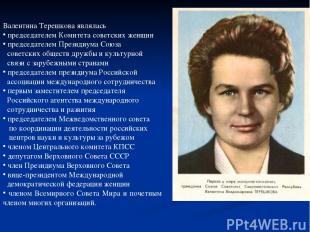 Валентина Терешкова являлась председателем Комитета советских женщин председател