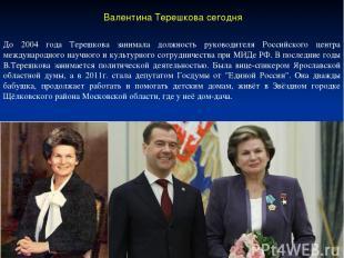 До 2004 года Терешкова занимала должность руководителя Российского центра междун