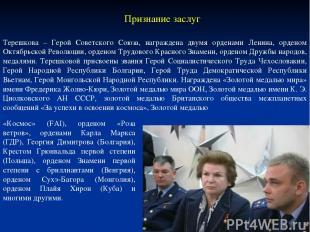 Признание заслуг Терешкова – Герой Советского Союза, награждена двумя орденами Л
