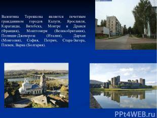 Валентина Терешкова является почетным гражданином городов Калуги, Ярославля, Кар