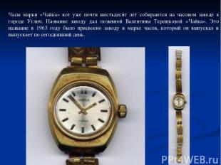 Часы марки «Чайка» вот уже почти шестьдесят лет собираются на часовом заводе в г