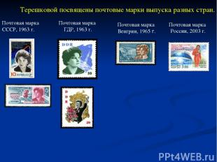 Терешковой посвящены почтовые марки выпуска разных стран. Почтовая марка СССР, 1