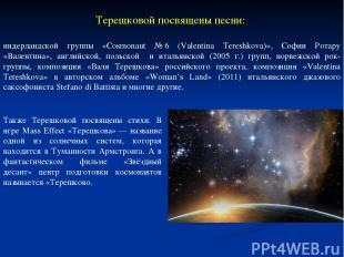 Терешковой посвящены песни: нидерландской группы «Cosmonaut №6 (Valentina Teres