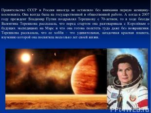 Правительство СССР и России никогда не оставляло без внимания первую женщину-кос