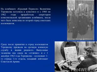 На комбинате «Красный Перекоп» Валентина Терешкова вступила в комсомол и с 1960