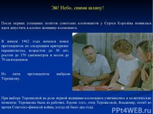 После первых успешных полётов советских космонавтов у Сергея Королёва появилась