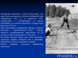 Тренировки включали в себя термокамеру, где надо было находиться в лётном комбин