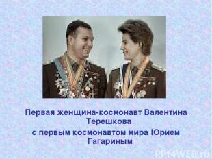 Первая женщина-космонавт Валентина Терешкова с первым космонавтом мира Юрием Гаг