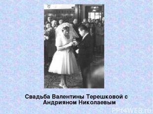 Свадьба Валентины Терешковой с Андрияном Николаевым