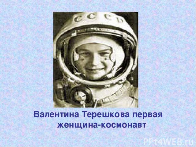Валентина Терешкова первая женщина-космонавт