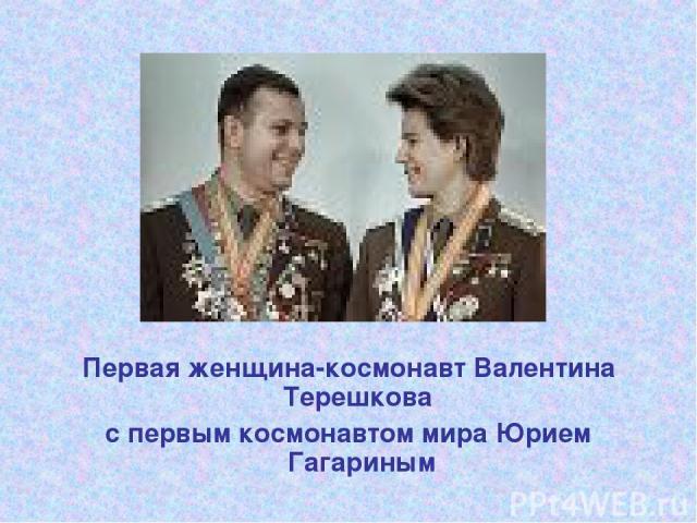 Первая женщина-космонавт Валентина Терешкова с первым космонавтом мира Юрием Гагариным