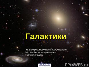 Галактики Эд Важоров, Новочебоксарск, Чувашия http://vazhorov.wordpress.com/ vaz