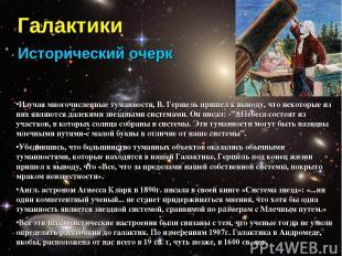 Галактики Исторический очерк Изучая многочисленные туманности, В. Гершель пришел