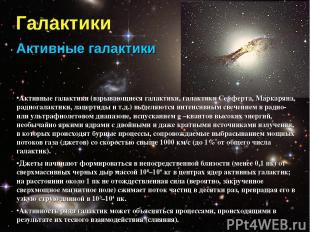 Галактики Активные галактики Активные галактики (взрывающиеся галактики, галакти
