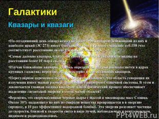 Галактики Квазары и квазаги На сегодняшний день обнаружено уже более 5000 квазар