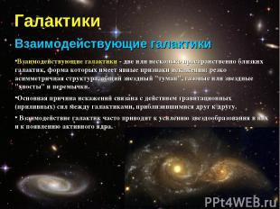 Галактики Взаимодействующие галактики Взаимодействующие галактики - две или неск