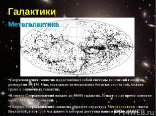 Галактики Метагалактика Сверхскопления галактик представляют собой системы скопл