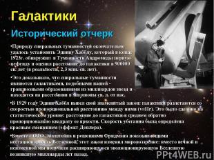 Галактики Исторический отчерк В 1929 году Эдвин Хаббл вывел свой знаменитый зако