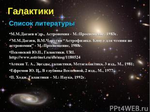 """М.М.Дагаев и др., Астрономия - М.:Просвещение, 1983г. М.М.Дагаев, В.М.Чаругин """"А"""