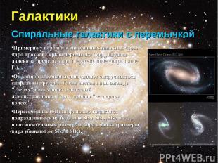 Галактики Спиральные галактики с перемычкой Примерно у половины спиральных галак