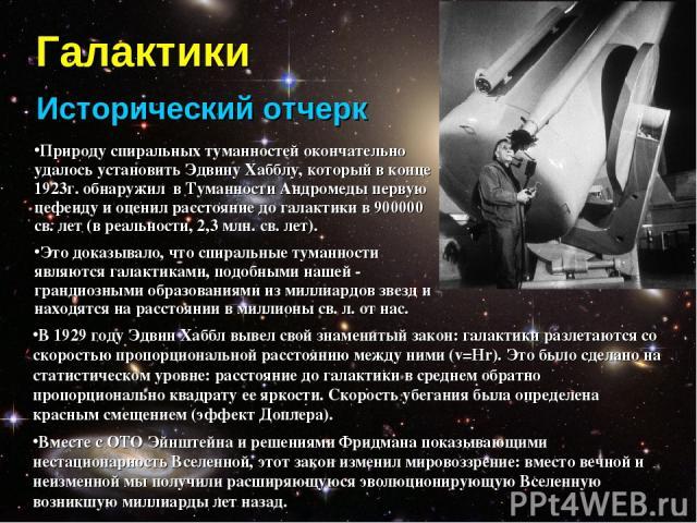 Галактики Исторический отчерк В 1929 году Эдвин Хаббл вывел свой знаменитый закон: галактики разлетаются со скоростью пропорциональной расстоянию между ними (v=Hr). Это было сделано на статистическом уровне: расстояние до галактики в среднем обратно…