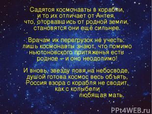 Садятся космонавты в корабли, и то их отличает от Антея, что, оторвавшись от род