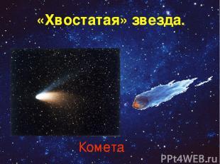 «Хвостатая» звезда. Комета