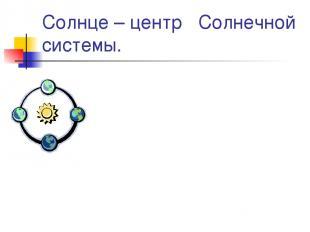 Солнце – центр Солнечной системы. Может быть, наши предки, почитавшие Солнце как