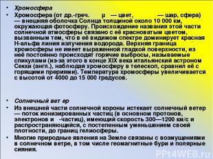 Хромосфера Хромосфера (от др.-греч. χρομα — цвет, σφαίρα — шар, сфера) — внешняя