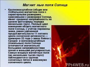 Магнитные поля Солнца Крупномасштабное (общее или глобальное) магнитное поле с х