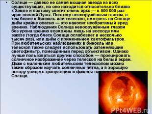 Солнце — далеко не самая мощная звезда из всех существующих, но оно находится от
