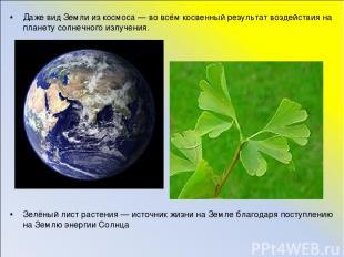 Даже вид Земли из космоса — во всём косвенный результат воздействия на планету с
