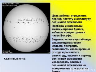Цель работы: определить период, частоту и амплитуду солнечной активности. Прибор