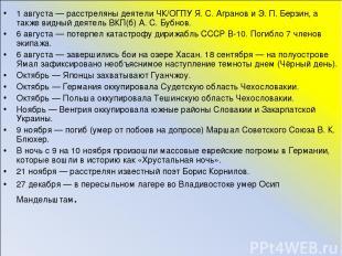1 августа — расстреляны деятели ЧК/ОГПУ Я. С. Агранов и Э. П. Берзин, а также ви