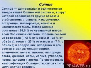 Солнце Со лнце — центральная и единственная звезда нашей Солнечной системы, вокр