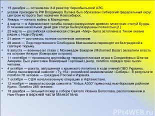 15 декабря — остановлен 3-й реактор Чернобыльской АЭС. указом президента РФ Влад