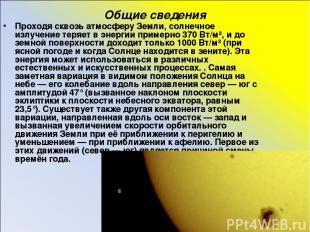 Общие сведения Проходя сквозь атмосферу Земли, солнечное излучение теряет в энер