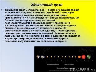 Жизненный цикл Текущий возраст Солнца (точнее — время его существования на главн