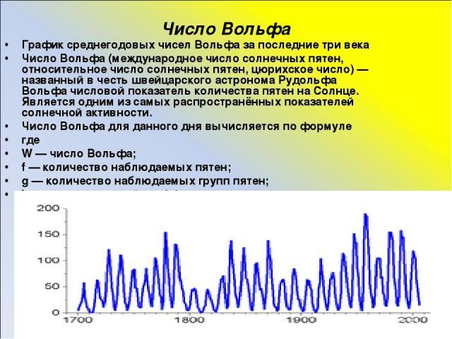 Число Вольфа График среднегодовых чисел Вольфа за последние три века Число Во льфа (международное число солнечных пятен, относительное число солнечных пятен, цюрихское число) — названный в честь швейцарского астронома Рудольфа Вольфа числовой показа…