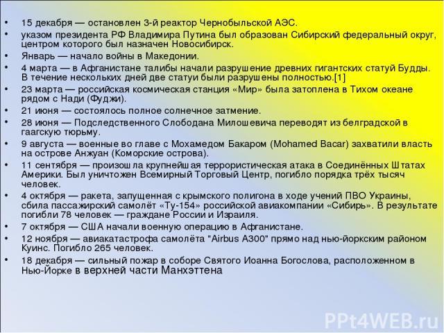 15 декабря — остановлен 3-й реактор Чернобыльской АЭС. указом президента РФ Владимира Путина был образован Сибирский федеральный округ, центром которого был назначен Новосибирск. Январь — начало войны в Македонии. 4 марта — в Афганистане талибы нача…