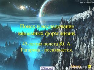 Поиск и исследование внеземных форм жизни. 45-летию полета Ю. А. Гагарина - посв