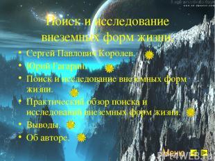 Поиск и исследование внеземных форм жизни. Сергей Павлович Королев. Юрий Гагарин
